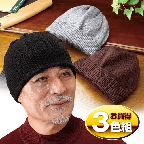 〈エムアイジェイ〉 日本製 ウール100%ニット帽(3色組) 【ニットキャップ メンズ 冬 黒 茶】【ギフト プレゼント】
