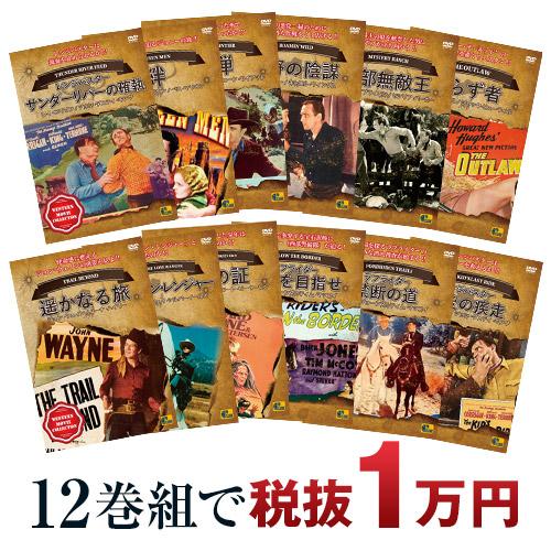 定価の67%OFF ファン感涙 西部劇の真髄を味わえる傑作が12巻組で税抜1万円 ウエスタンムービーコレクション 西部劇 特売 送料無料 DVD12巻組