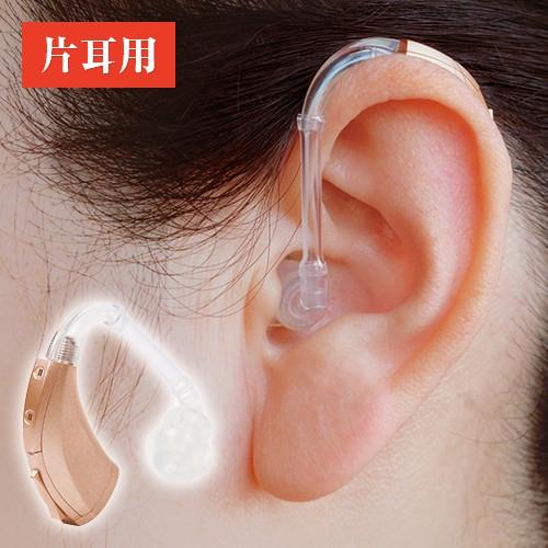 ファースト アクシオ リモコン付き 片耳用 【ファースト補聴器 高度難聴 対応 集音器 耳かけ】【送料無料】