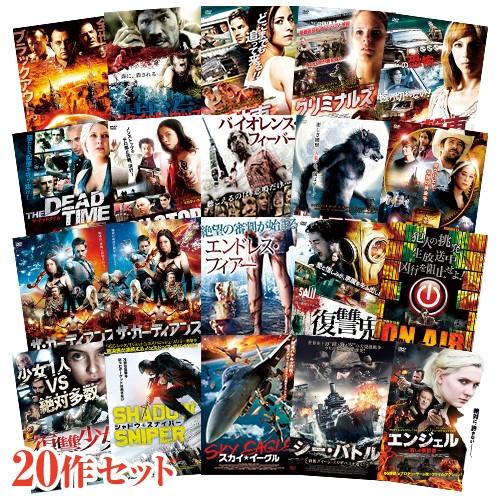 完全吹替版・日本未公開洋画20タイトルセット【日本未公開 映画 DVD セット】【送料無料】