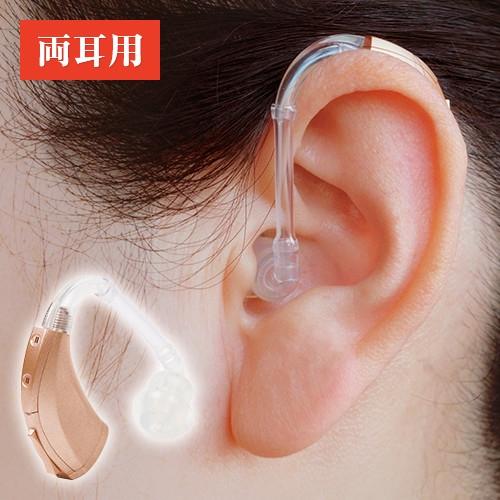 ファースト アクシオ リモコン付き 両耳用 【ファースト補聴器 高度難聴 対応 集音器 耳かけ】【送料無料】