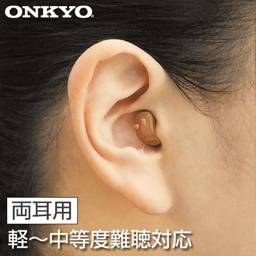 オンキヨー補聴器 両耳用セット(空気電池付き)(OHS-D21) 【 小型 目立たない 補聴器 集音器 耳あな 軽度 難聴 敬老の日 父の日 母の日 】【送料無料】