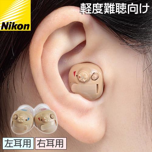 有名な 日本語ほどハッキリと聞こえるニコンブランドのデジタル補聴器 日本語が聞こえやすくなる周波数帯を強調しながら 不快な雑音はカット 日本人による 日本人のための国産補聴器 ニコン エシロール 耳穴型 デジタル補聴器 - 大特価 NEF-M100 小型 目立たない デジタル 補聴器 集音器 ニコン補聴器 耳あな セット ギフト プレゼント 母の日 右耳 難聴 ニコンエシロール 左耳 軽度難聴 軽度 父の日 敬老の日 日本製 聞こえ 国産 コンパクト 電池