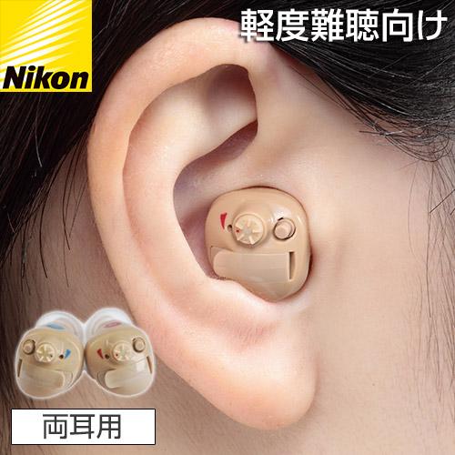 日本語ほどハッキリと聞こえるニコンブランドのデジタル補聴器 日本語が聞こえやすくなる周波数帯を強調しながら 不快な雑音はカット 日本人による 日本人のための国産補聴器 ニコン エシロール 耳穴型 デジタル補聴器 両耳用2個セット - 最新号掲載アイテム NEF-M100 小型 目立たない デジタル 補聴器 集音器 ニコン補聴器 難聴 左耳 敬老の日 プレゼント 信憑 国産 耳あな 母の日 ニコンエシロール コンパクト セット 軽度 聞こえ 父の日 軽度難聴 日本製 ギフト 右耳 電池