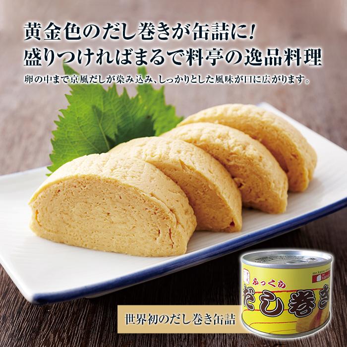 mr.kanso「ふっくら だし巻き缶」3缶セット
