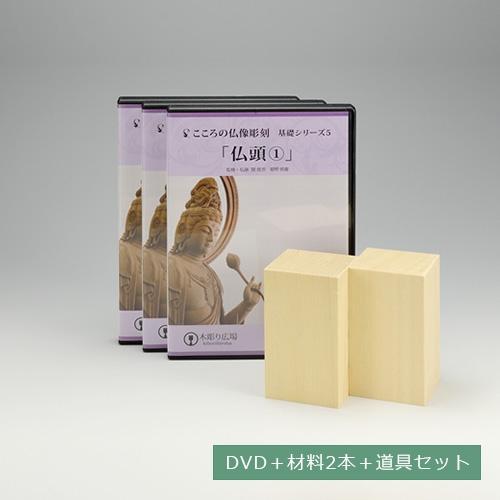 こころの仏像彫刻 基礎シリーズ5 仏頭 DVD+材料2本+道具セット【返品不可】【仏像 教則 工作 仏教 彫刻】