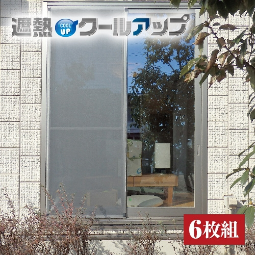 室温上昇を抑え遮熱効果で冷房効率がアップ! お部屋の目隠し効果も!日射熱と紫外線を強力に反射!窓に貼るだけで約11℃の遮熱効果! 積水 遮熱クールアップ(6枚組=2枚組×3セット) セキスイ窓 網戸 目隠し 遮熱シート シェード スクリーン 遮光 遮熱フィルム 遮熱カーテン 積水 ナノコートテクノロジー sekisui窓ガラス 日除け 日よけ 目隠しシート 節電 通風 視線カット 省エネ UVカット 紫外線カット