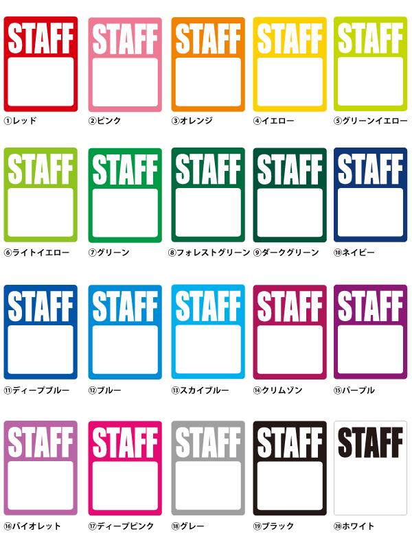 緞面密封 (密封、 名稱標記貼紙、 密封的工作人員,工作人員工作人員標記密封,密封的傳球手) 工作人員 10 / pkg