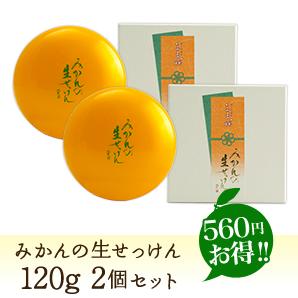 原始的美感薰谷川橙香皂 120 g 2 件