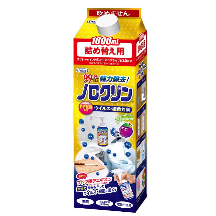 商品1点からでも日本全国送料無料 ショッピング ウイルス 細菌対策 詰め替え用 ノロクリン 1000mL ウイルス対策 高品質 除菌 感染 お子様 予防 マスク 受験 調理 子供 食品 ポンプ