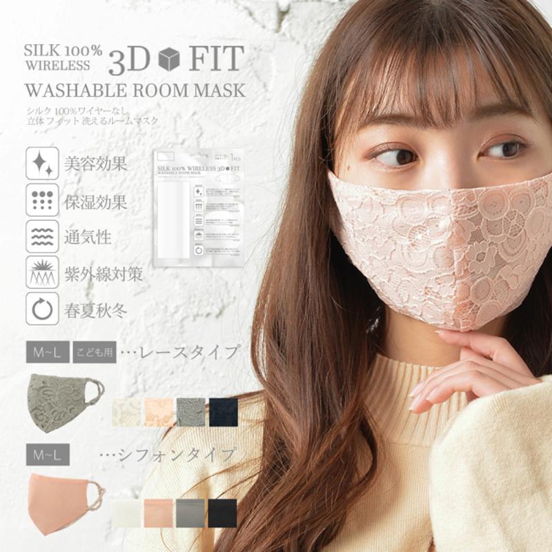全品 送料無料 安い 激安 プチプラ 高品質 日本製 レース シルク 立体 マスク カバー 新作通販 シフォン 黒 繰り返し使える 洗える 保湿 おしゃれ 小さめ 大人用