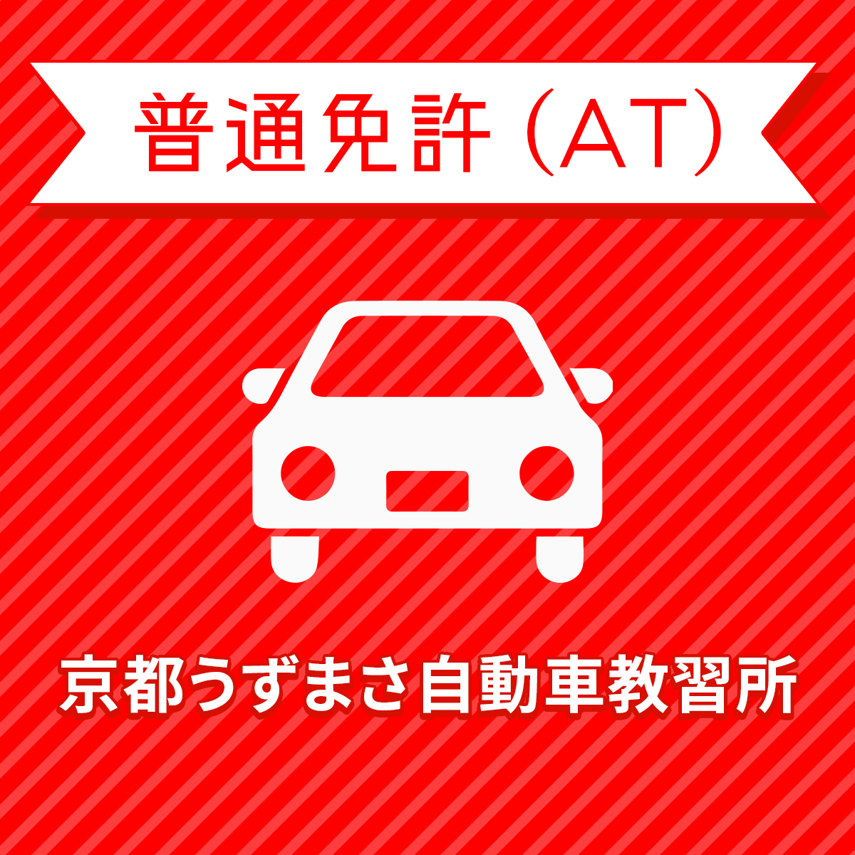 【京都府京都市】普通車ATコース(一般料金)<免許なし/原付免許所持対象>