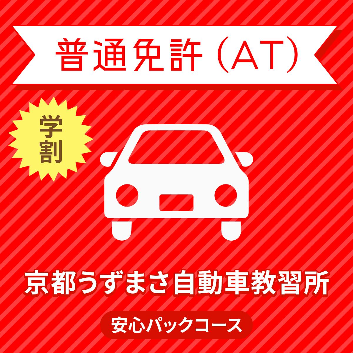 【京都府京都市】普通車AT安心パックコース(学生料金)<18歳~25歳·免許なし/原付免許所持対象>