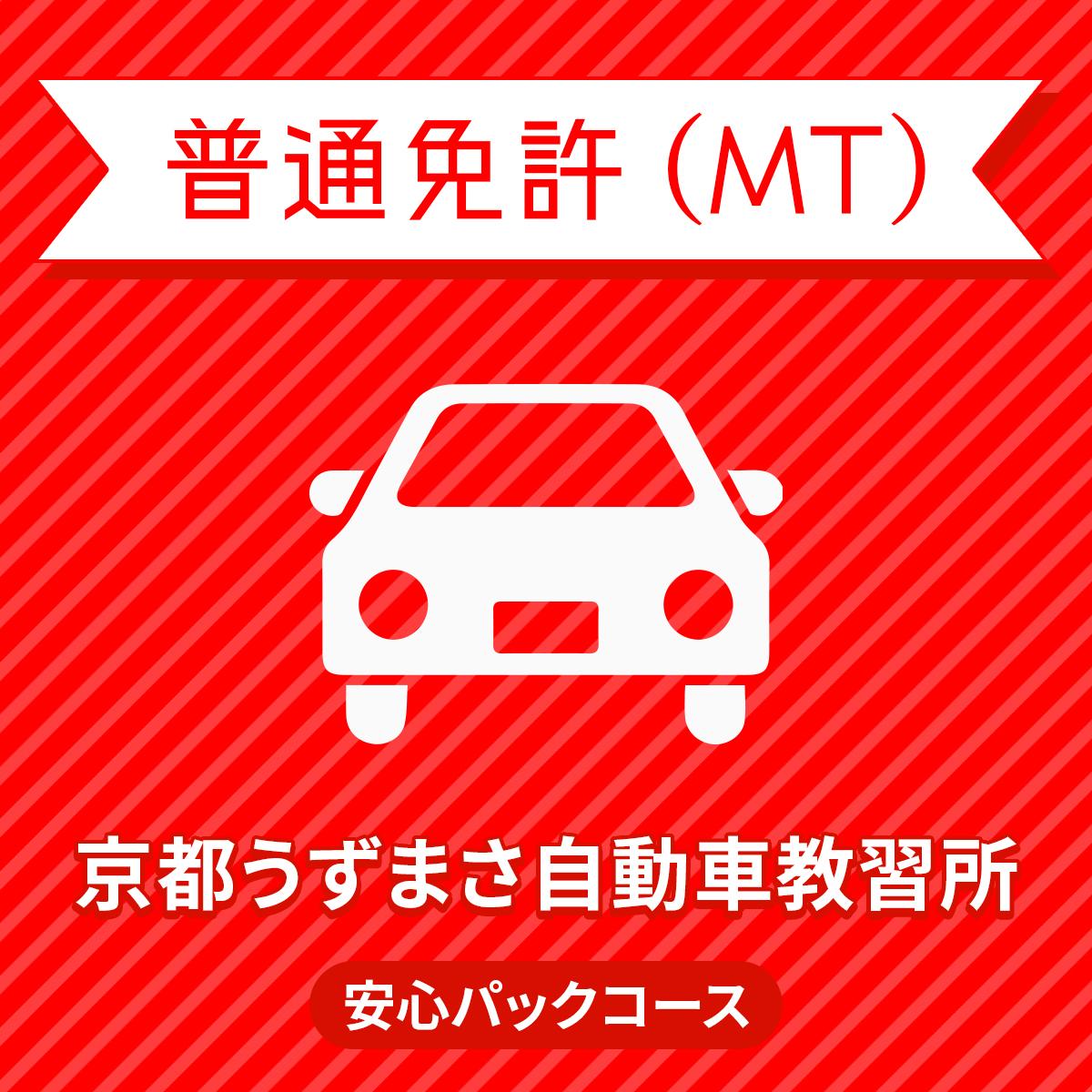 【京都府京都市】普通車MT安心パックコース(一般料金)<18歳~25歳・免許なし/原付免許所持対象>