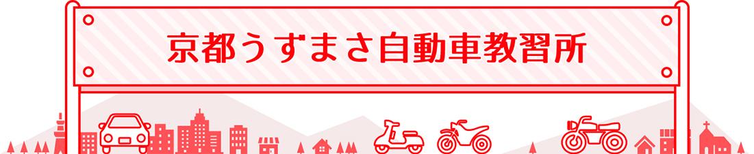 京都うずまさ自動車教習所:京都府公安委員会指定!運転免許取得なら京都うずまさ自動車教習所