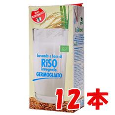【ケース販売/お買い得】有機JAS認証済み 1000ml×12本(1ケース)/発芽玄米で作った100%オーガニック 自然の甘さ 有機発芽玄米(GABA)ギャバライスミルク
