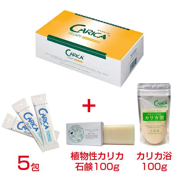 パパイア発酵食品 カリカセラピPS501 3g×40包入り(カリカセラピ5包+植物性カリカ石鹸100g+カリカ浴100gプレゼント付)