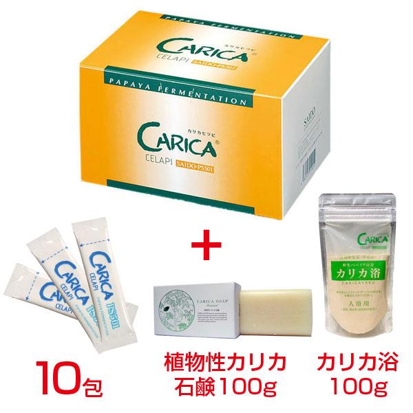 パパイア発酵食品 カリカセラピPS501 3g×100包入り(カリカセラピ10包+植物性カリカ石鹸100g+カリカ浴100gプレゼント付)