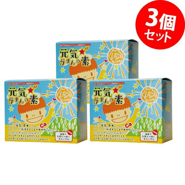 元気☆がまんの素 120g(2g×60包)  (個包装タイプ)