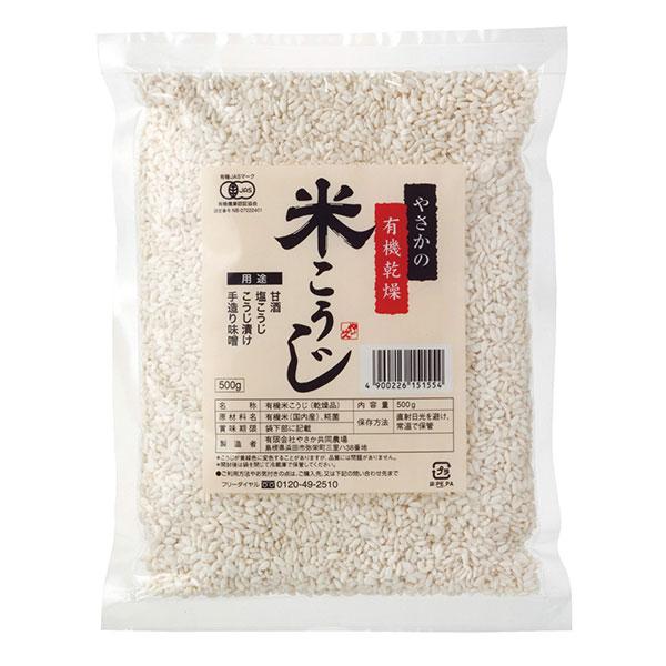 やさか共同農場 日本限定 やさかの有機乾燥米こうじ 白米 500g 予約