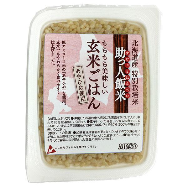 ムソー 助っ人飯米 商店 推奨 160g 玄米ごはん