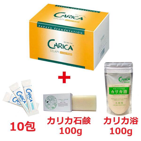 パパイア発酵食品 カリカセラピPS501 3g×100包入り +カリカ浴100g +植物性カリカ石鹸100g +カリカセラピ10包