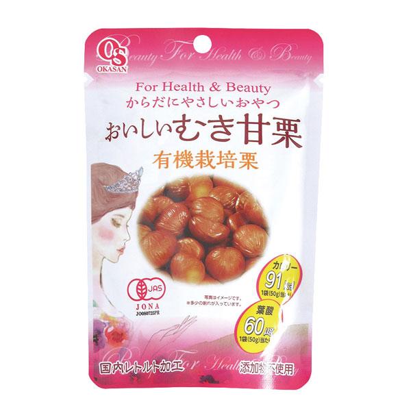 岡三食品 在庫処分 おいしいむき甘栗 トラスト 50g 有機栽培栗