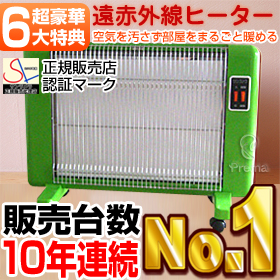 Luxury 6 major awards with far-infrared ceramic Panel heater sanramera 600 W-Green