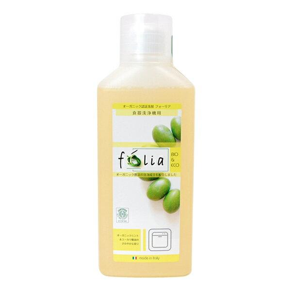 Folia フォーリア 食器洗浄機用 百貨店 高級品 500ml