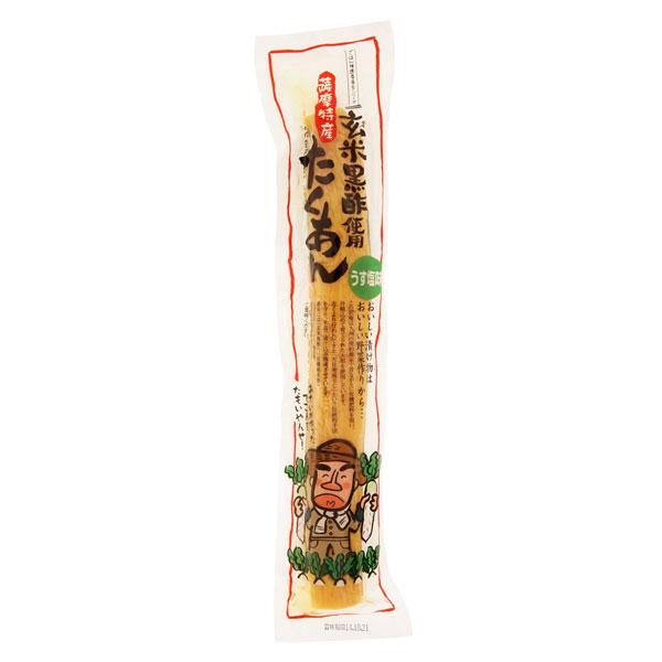 薩摩たくあん 豊富な品 定番から日本未入荷 玄米黒酢使用 1本入
