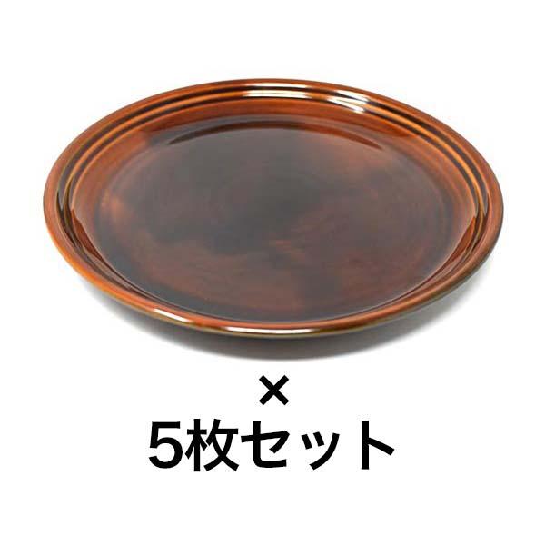 森修焼 プレマルシェ あめ色プレート(L)  5枚セット