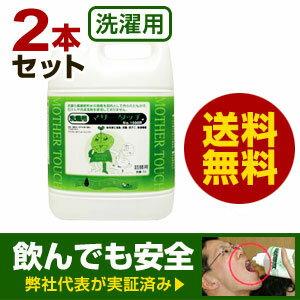 マザータッチ 洗濯用 詰替用(5000ml/5L)×2本セット 環境洗剤/エコ洗剤