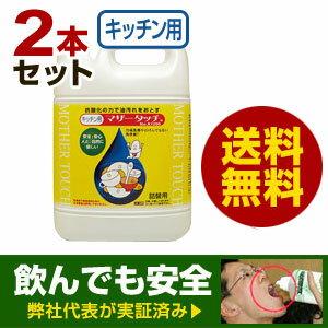 マザータッチ キッチン 詰替用(5000ml/5L)×2本セット 環境洗剤/エコ洗剤