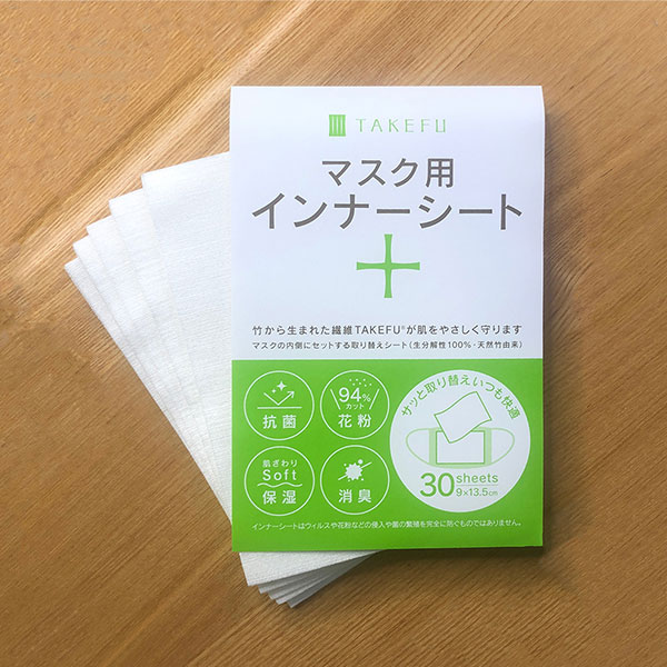 竹布-TAKEFU- マスク用インナーシート 30枚入