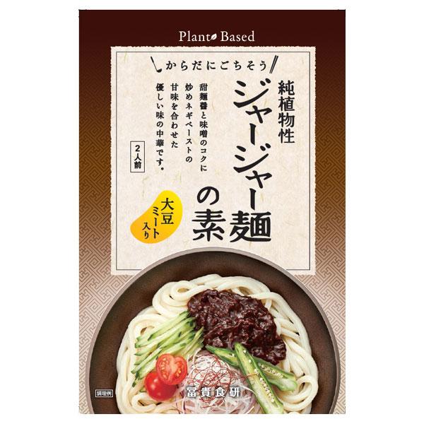 冨貴 低価格化 ☆送料無料☆ 当日発送可能 純植物性 ジャージャー麺の素 130g
