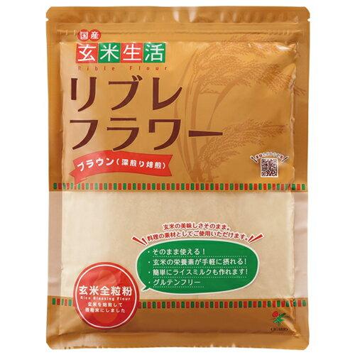 活性玄米微粉末  リブレフラワーブラウンタイプ 500g×20袋入
