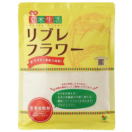 玄米粉 リブレフラワー ホワイトタイプ 1ケース入り数 20個 活性玄米微粉末 【特別価格】