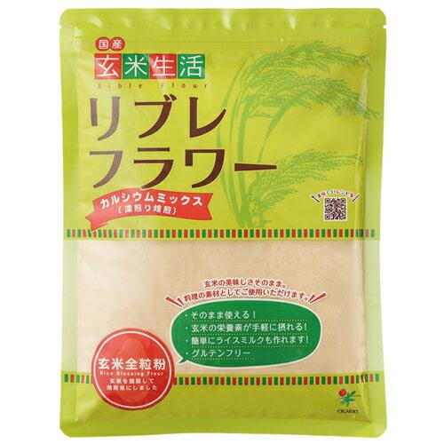 活性玄米微粉末  リブレフラワーカルシウムタイプ 500g×20袋入