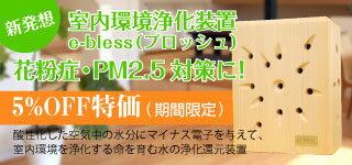 環境浄化装置 e-bless (イーブレス/プロッシュ)