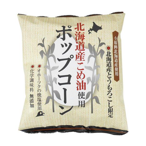 定価 深川油脂 北海道産こめ油使用 ポップコーン うす塩味 SEAL限定商品 60g