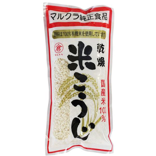 マルクラ 人気 おすすめ 乾燥米こうじ 送料無料/新品 国産有機米使用 500g