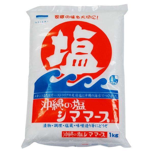 青い海 沖縄の塩 プレゼント シママース ギフト 1kg