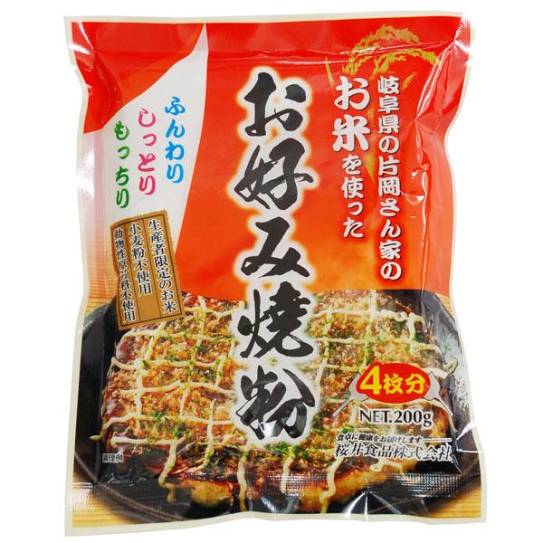 桜井 当店限定販売 お米を使ったお好み焼き粉 人気ショップが最安値挑戦 200g