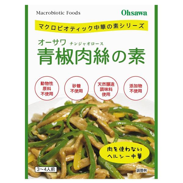 オーサワの青椒肉絲の素 100g 待望 国内正規品