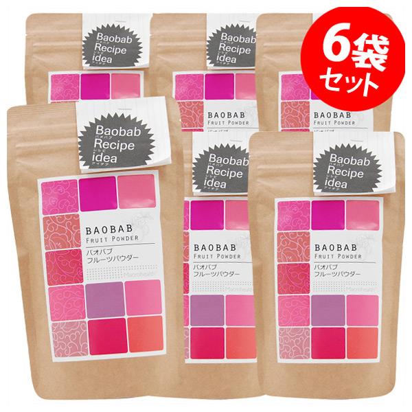 【お買い得の6袋セット】  マクロヘルス  バオバブフルーツパウダー 100g×6袋セット