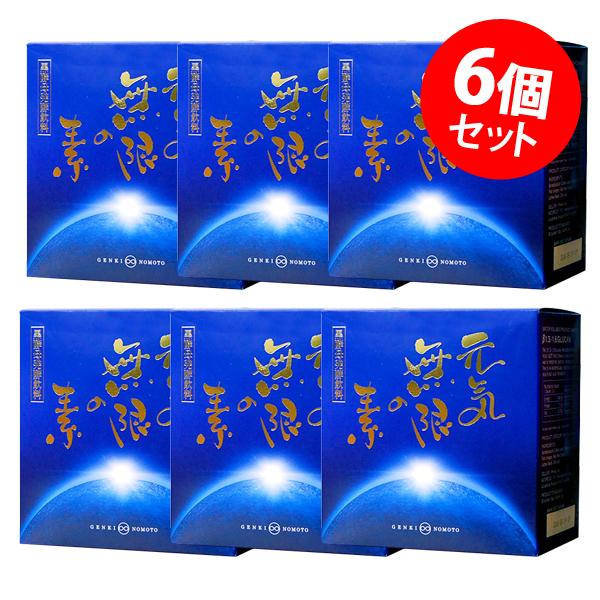 元気無限の素 17g×30包×6箱