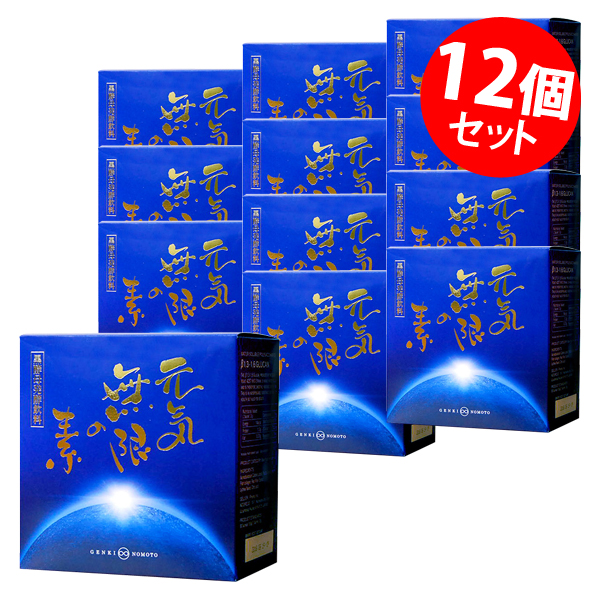 元気無限の素 17g×30包×12箱