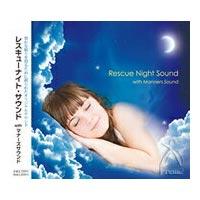 快眠サポートCD「レスキューナイト・サウンド」