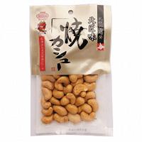 【6袋セット】北匠味 焼カシュー 85g×6袋