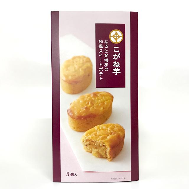 なると金時芋の和風スイートポテト/こがね芋(5個入)